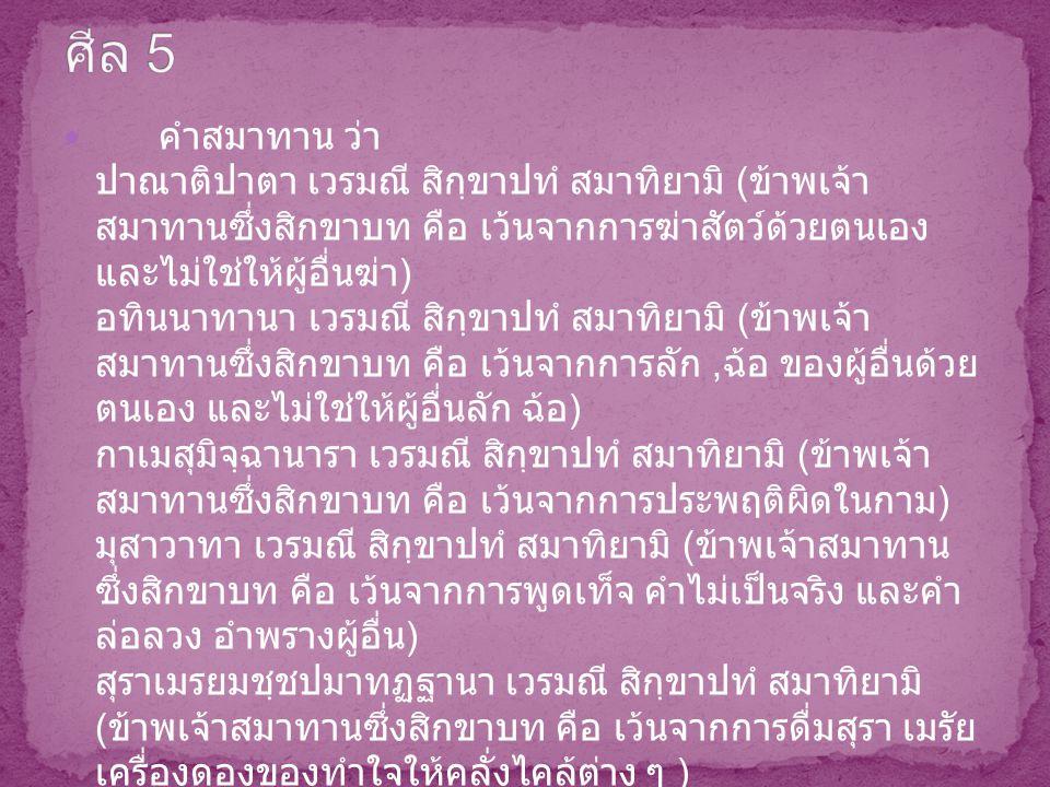 ศีล 5
