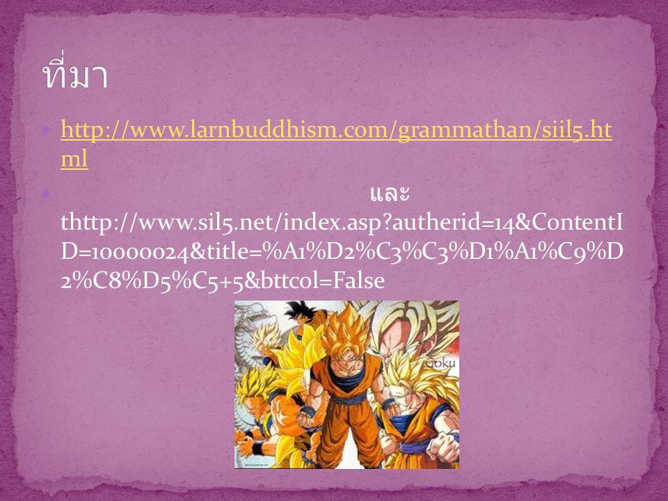 ที่มา http://www.larnbuddhism.com/grammathan/siil5.ht ml