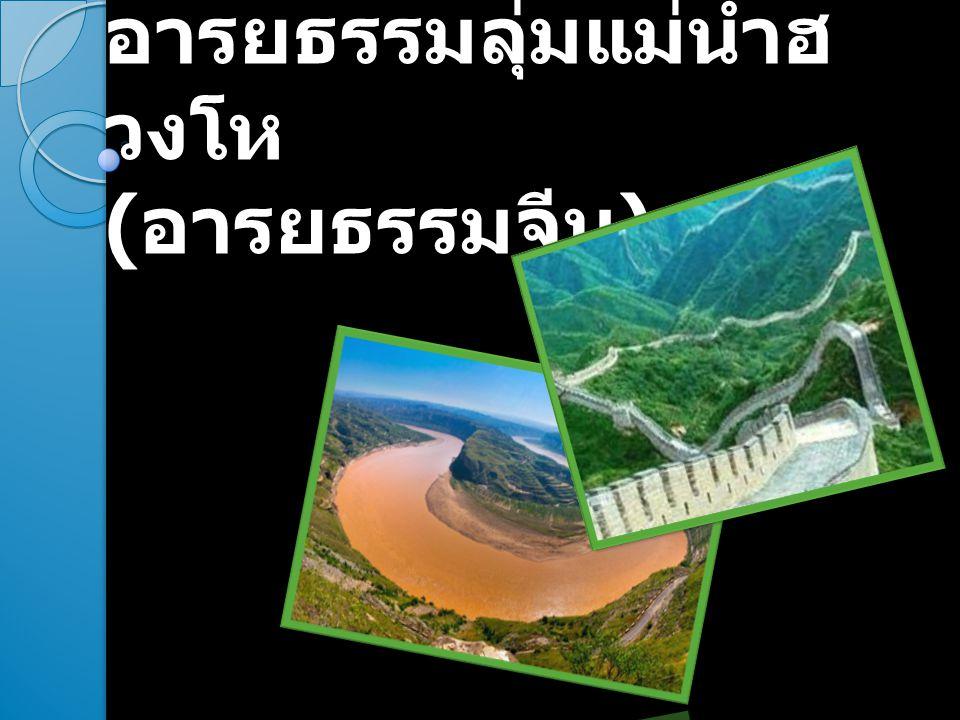 อารยธรรมลุ่มแม่น้ำฮวงโห (อารยธรรมจีน)