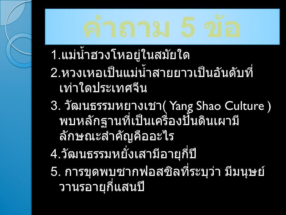 คำถาม 5 ข้อ