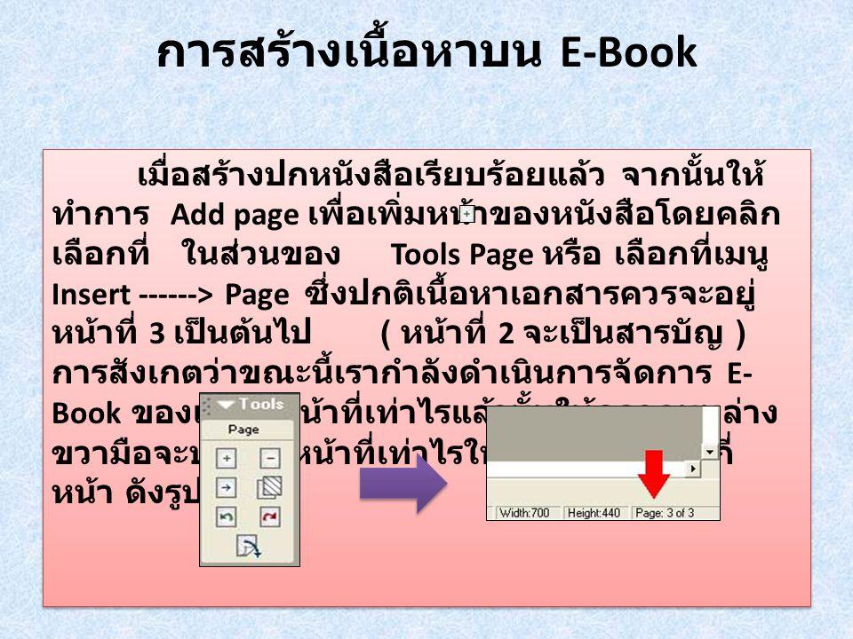 การสร้างเนื้อหาบน E-Book