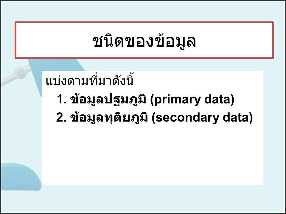 ชนิดของข้อมูล แบ่งตามที่มาดังนี้ 1. ข้อมูลปฐมภูมิ (primary data) 2.