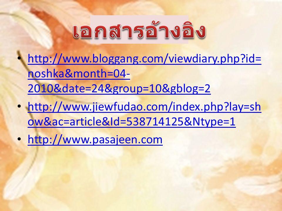 เอกสารอ้างอิง http://www.bloggang.com/viewdiary.php id=noshka&month=04-2010&date=24&group=10&gblog=2.