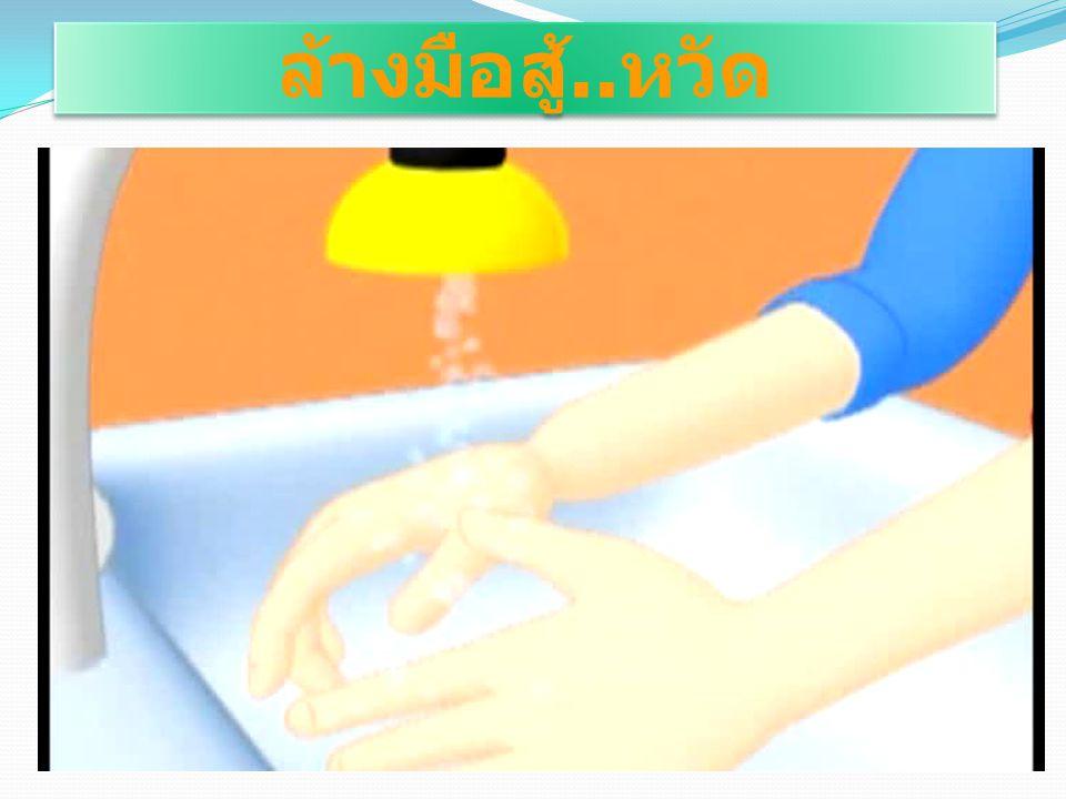 ล้างมือสู้..หวัด