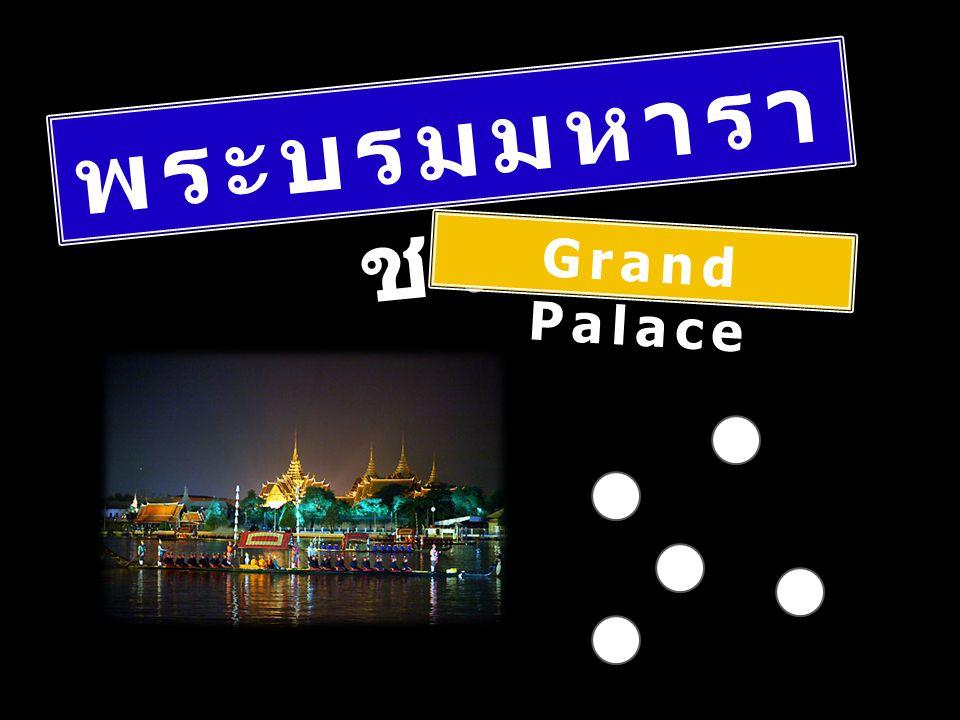 พระบรมมหาราชวัง Grand Palace