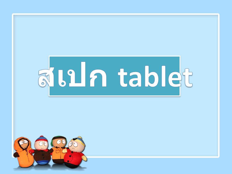 สเปก tablet
