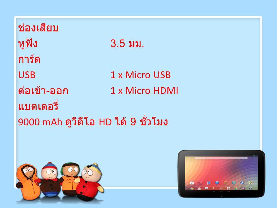 ช่องเสียบ หูฟัง. 3.5 มม. การ์ด. USB. 1 x Micro USB.