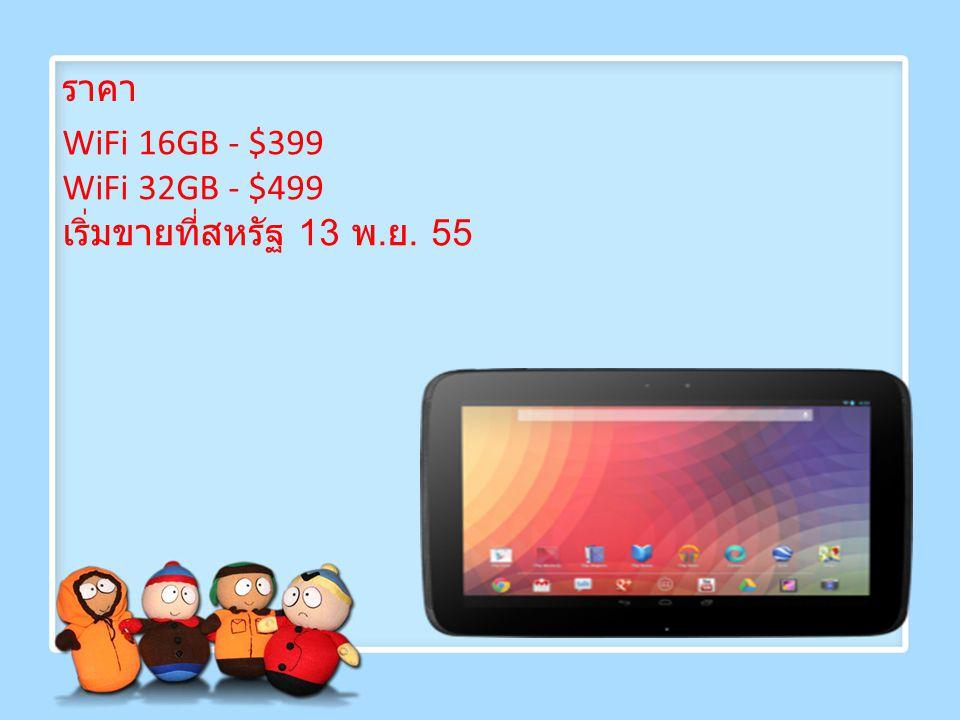 ราคา WiFi 16GB - $399 WiFi 32GB - $499 เริ่มขายที่สหรัฐ 13 พ.ย. 55