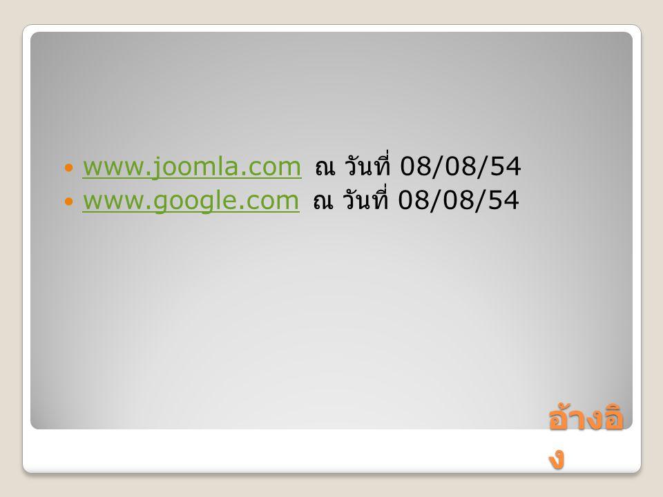 อ้างอิง www.joomla.com ณ วันที่ 08/08/54