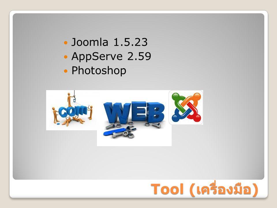 Joomla 1.5.23 AppServe 2.59 Photoshop Tool (เครื่องมือ)