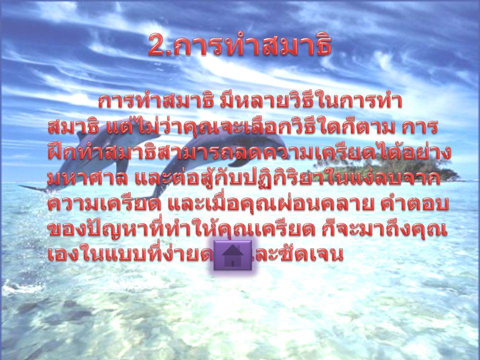 2.การทำสมาธิ