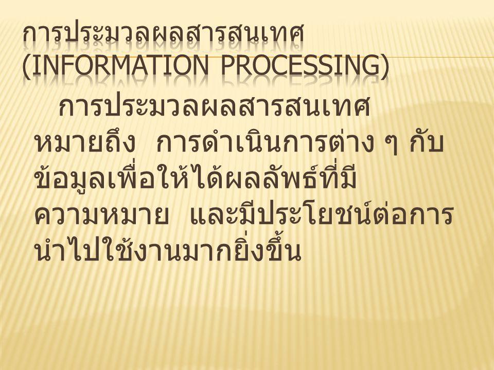 การประมวลผลสารสนเทศ (Information processing)