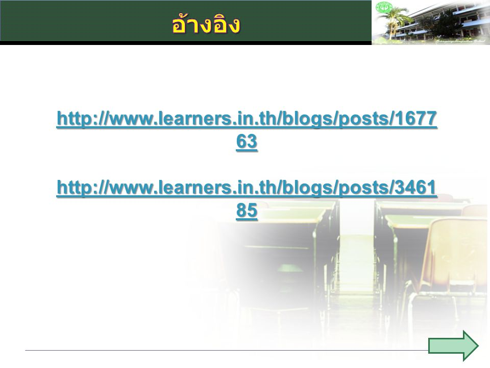 อ้างอิง http://www.learners.in.th/blogs/posts/167763
