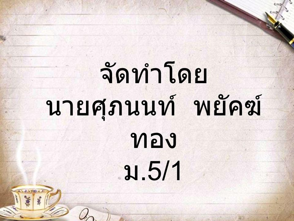 จัดทำโดย นายศุภนนท์ พยัคฆ์ทอง ม.5/1