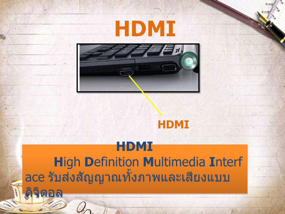HDMI HDMI HDMI High Definition Multimedia Interface รับส่งสัญญาณทั้งภาพและเสียงแบบดิจิตอล