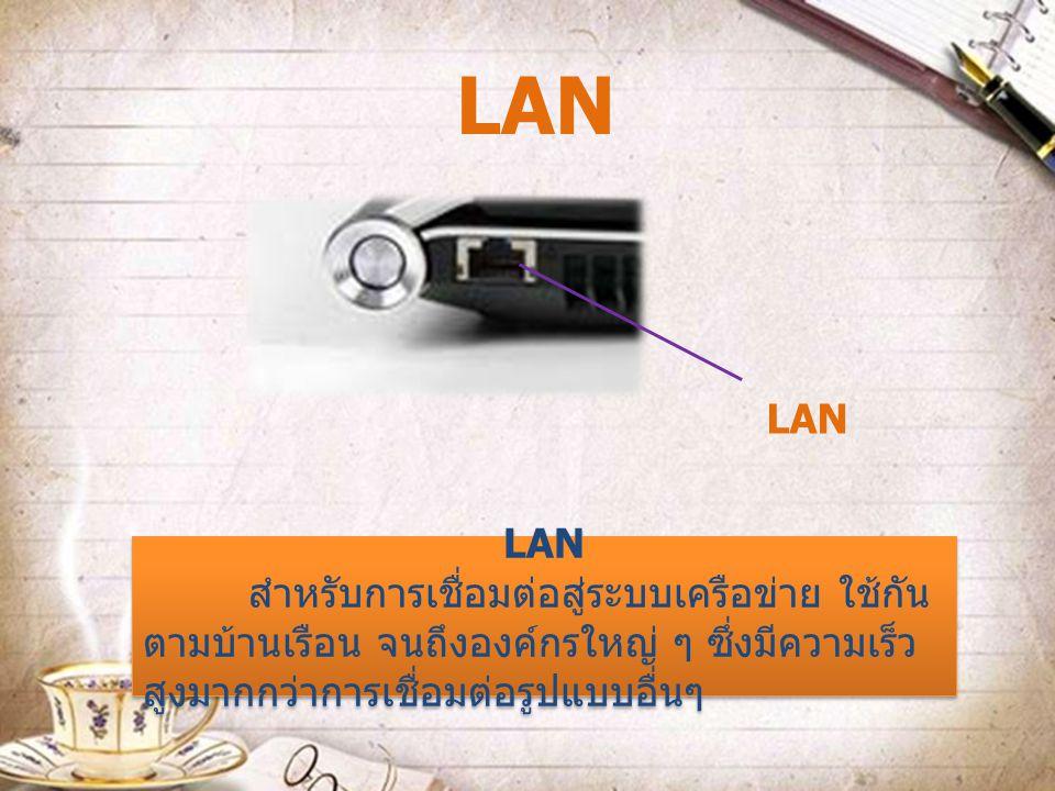 LAN LAN. LAN.
