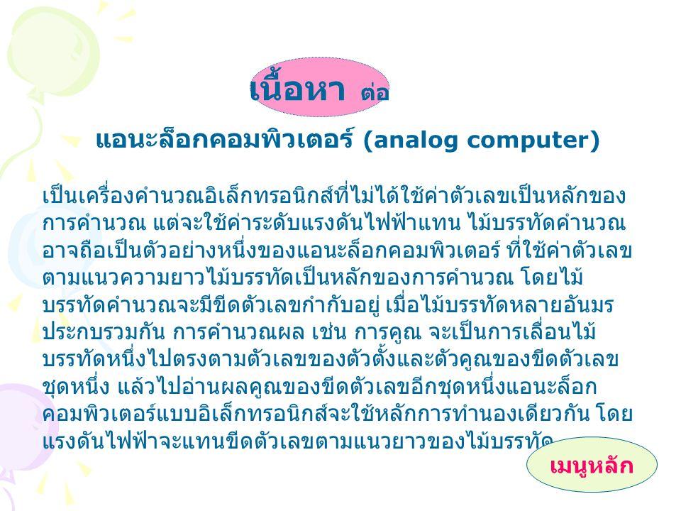 เนื้อหา ต่อ แอนะล็อกคอมพิวเตอร์ (analog computer)
