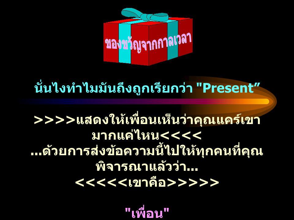 นั่นไงทำไมมันถึงถูกเรียกว่า Present