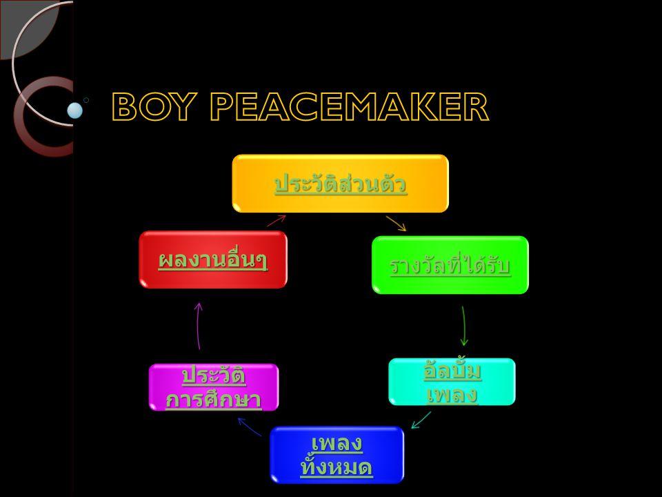 BOY PEACEMAKER ประวัติส่วนตัว รางวัลที่ได้รับ อัลบั้มเพลง เพลงทั้งหมด
