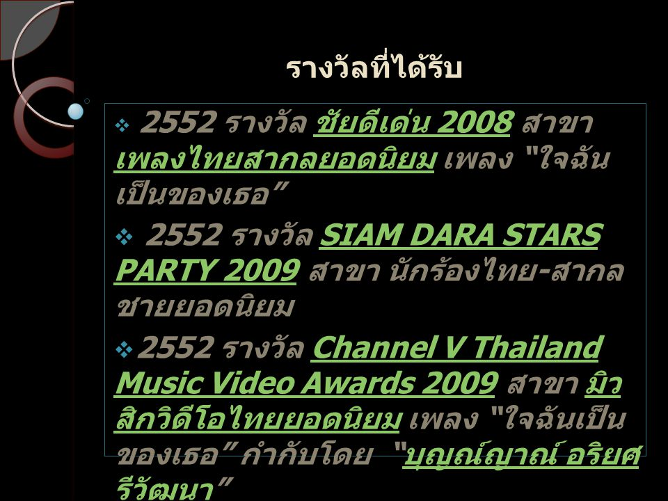 2552 รางวัล SIAM DARA STARS PARTY 2009 สาขา นักร้อง ไทย-สากลชายยอดนิยม