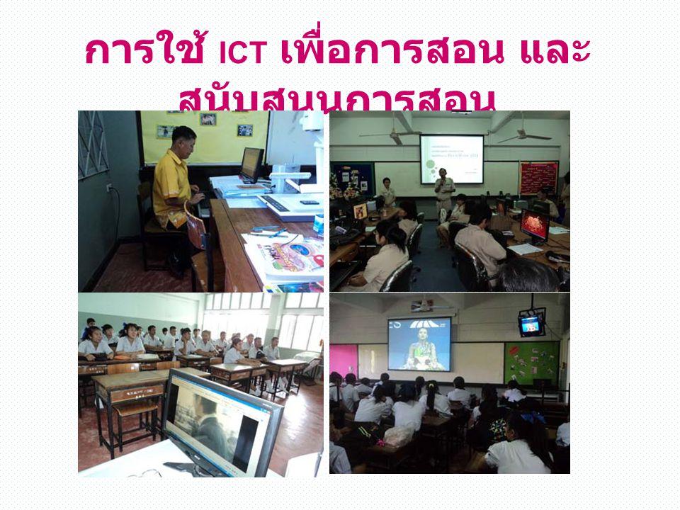 การใช้ ICT เพื่อการสอน และสนับสนุนการสอน