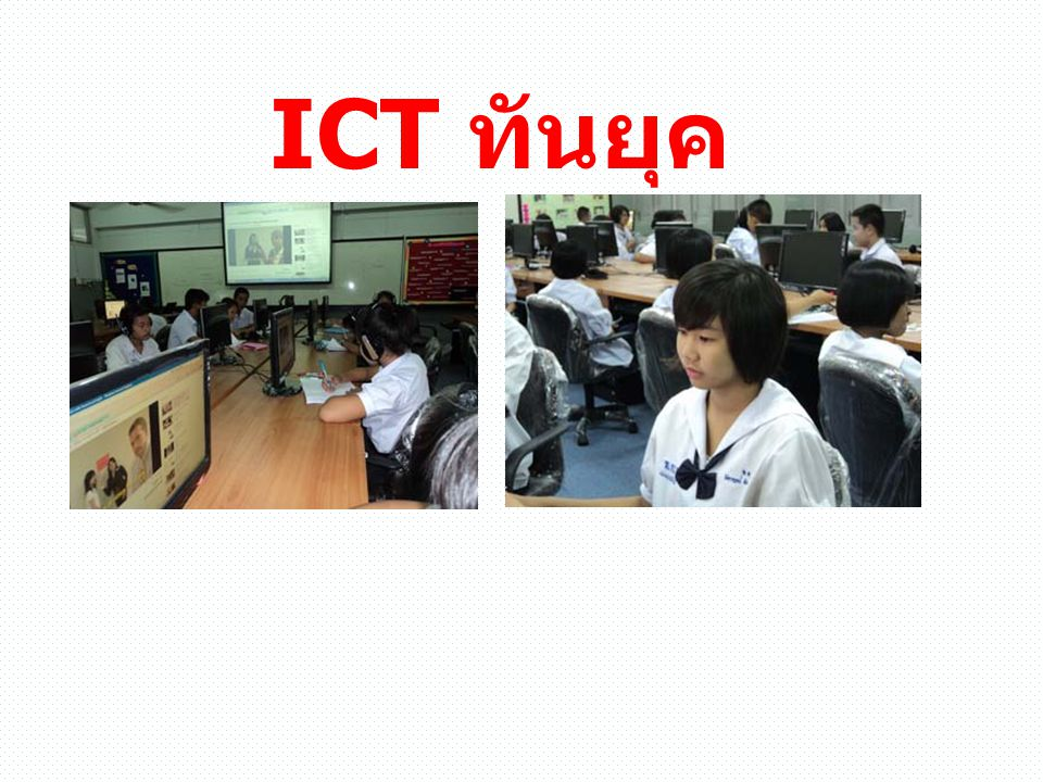 ICT ทันยุค