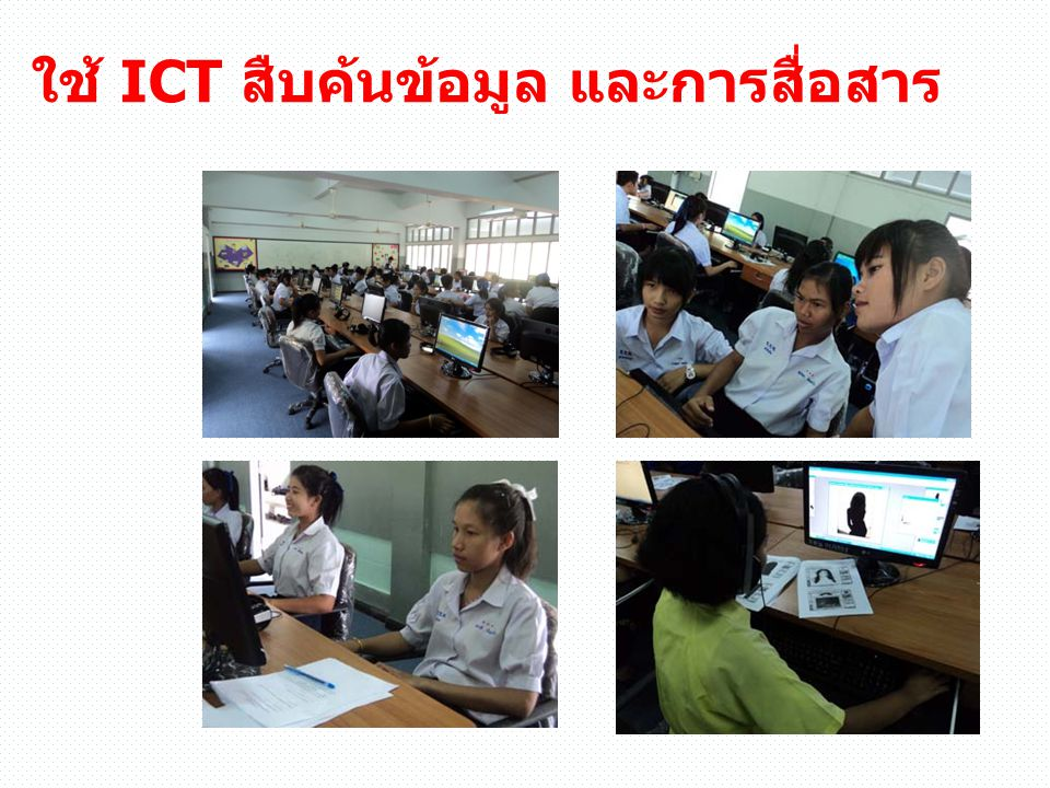 ใช้ ICT สืบค้นข้อมูล และการสื่อสาร