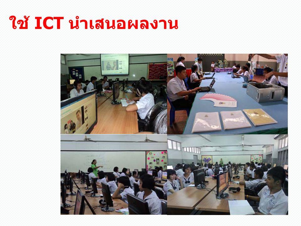 ใช้ ICT นำเสนอผลงาน