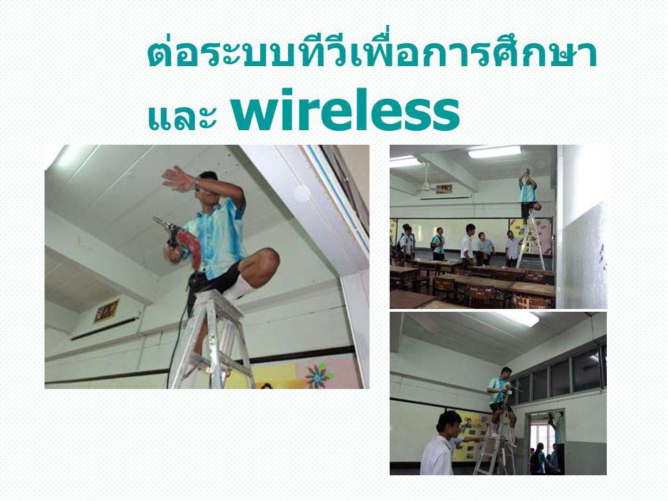 ต่อระบบทีวีเพื่อการศึกษา และ wireless