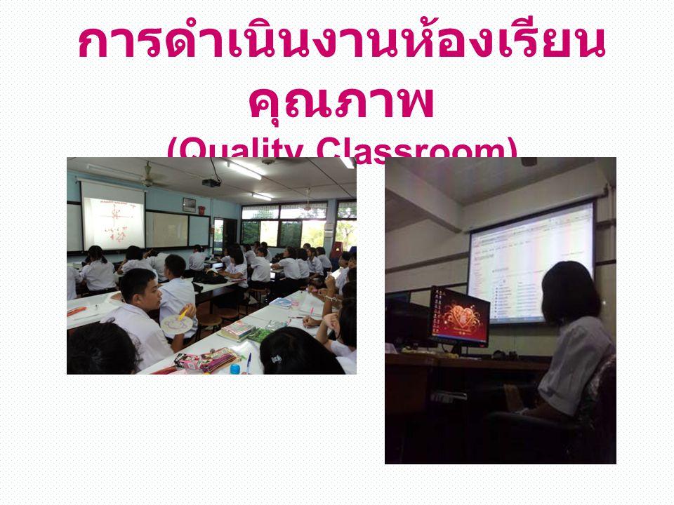 การดำเนินงานห้องเรียนคุณภาพ (Quality Classroom)