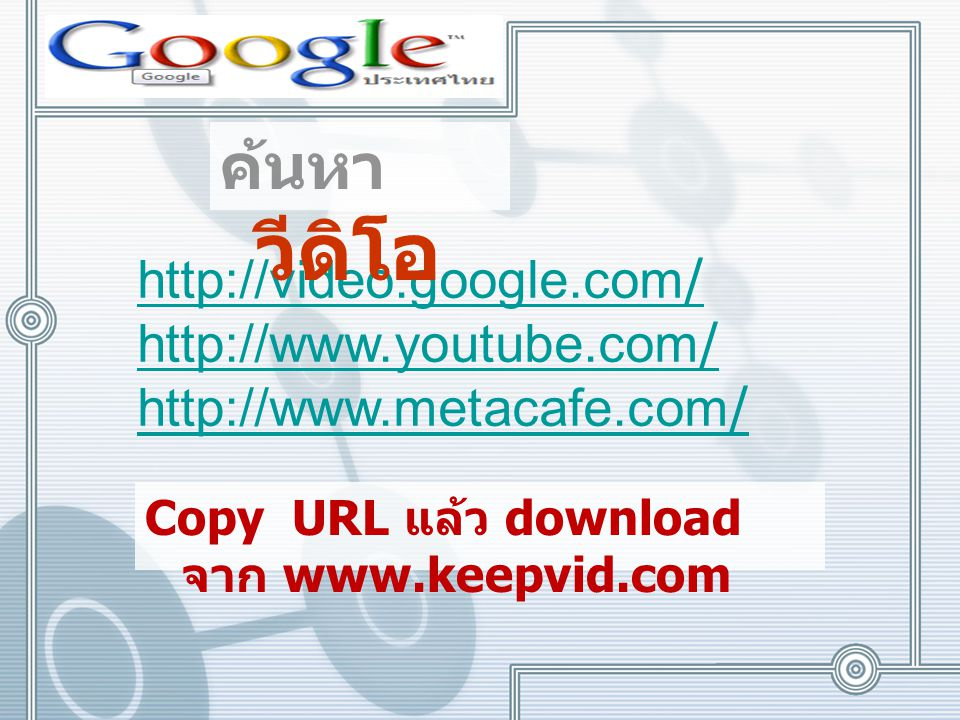 ค้นหาวีดิโอ http://video.google.com/ http://www.youtube.com/