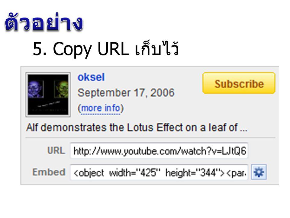 ตัวอย่าง 5. Copy URL เก็บไว้