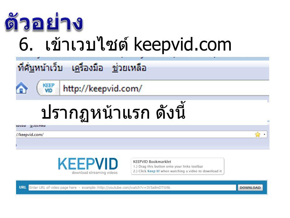 6. เข้าเวบไซต์ keepvid.com