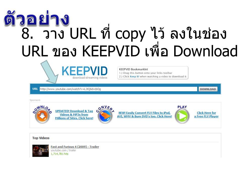 ตัวอย่าง 8. วาง URL ที่ copy ไว้ ลงในช่อง URL ของ KEEPVID เพื่อ Download