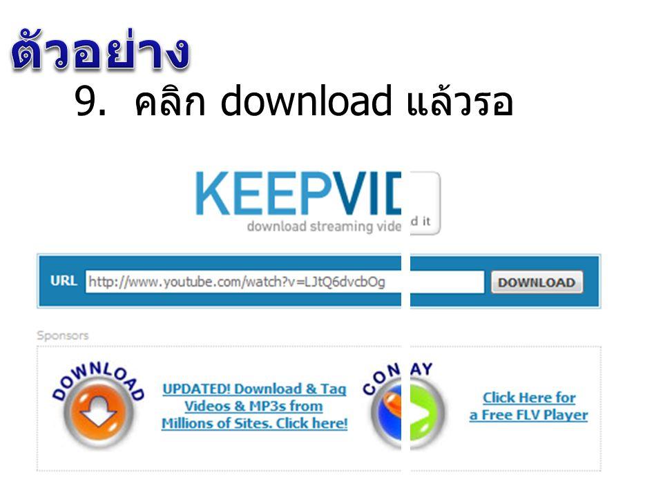 ตัวอย่าง 9. คลิก download แล้วรอ