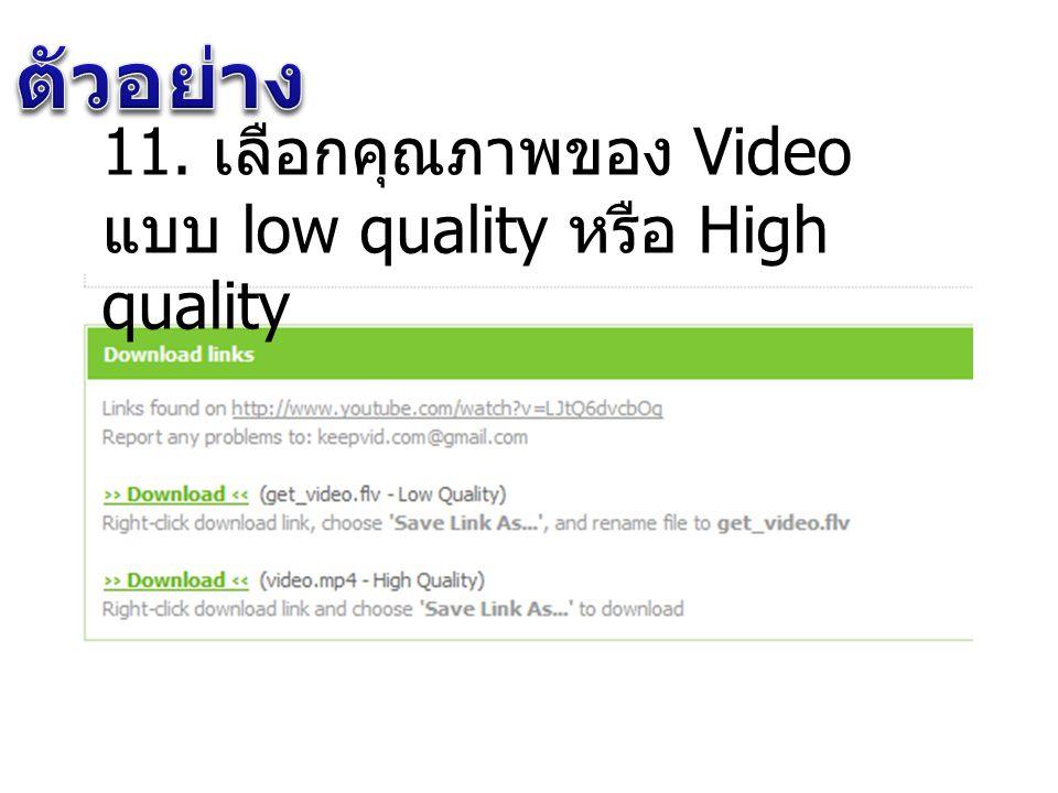 ตัวอย่าง 11. เลือกคุณภาพของ Video แบบ low quality หรือ High quality
