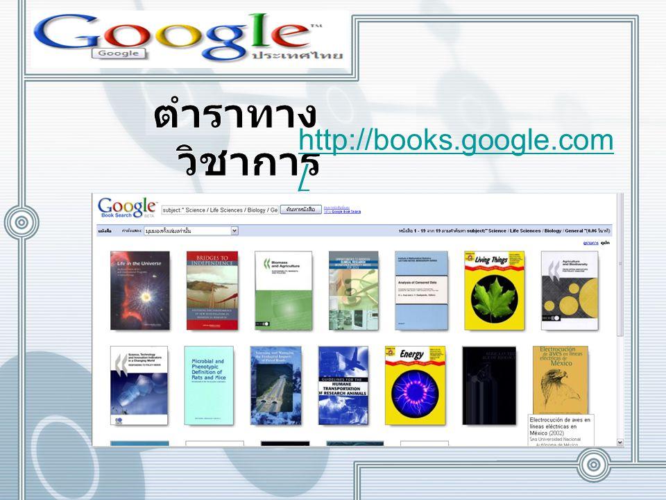 ตำราทางวิชาการ http://books.google.com/