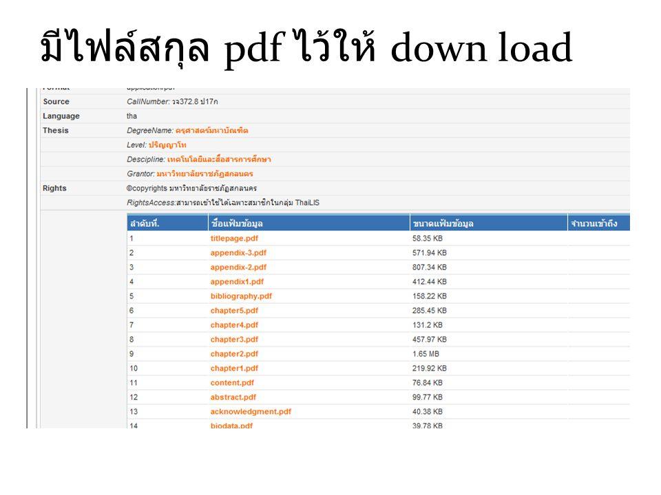 มีไฟล์สกุล pdf ไว้ให้ down load