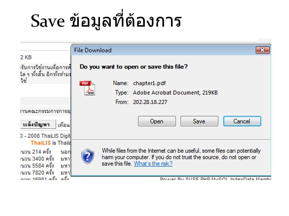 Save ข้อมูลที่ต้องการ