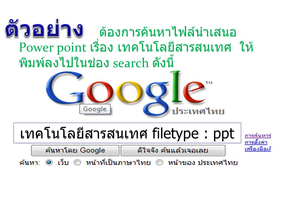 เทคโนโลยีสารสนเทศ filetype : ppt