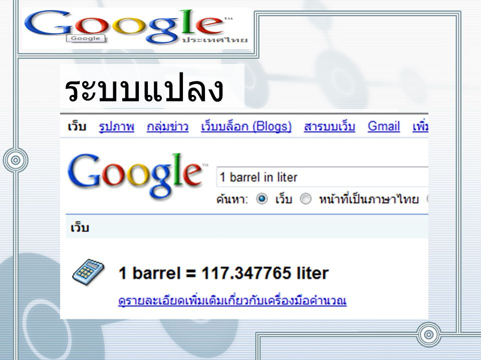 ระบบแปลงหน่วย 1 horsepower in watts 1 mol in unit 1 barrel in liter