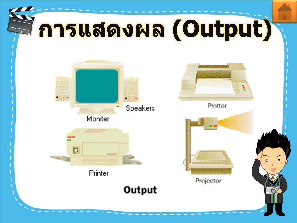 การแสดงผล (Output)