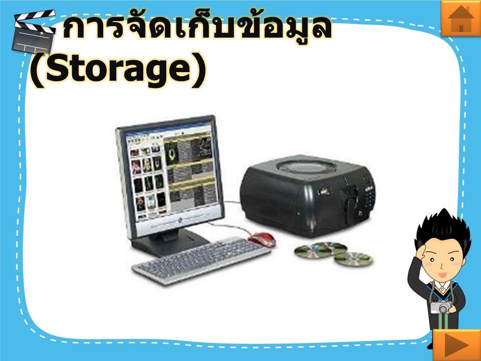 การจัดเก็บข้อมูล (Storage)