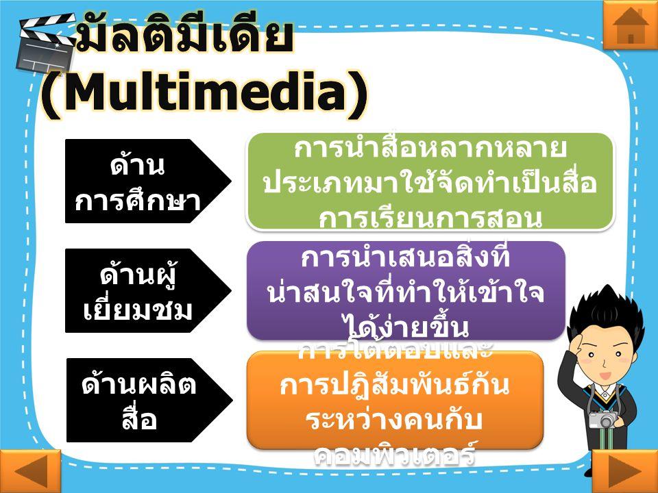 มัลติมีเดีย (Multimedia)