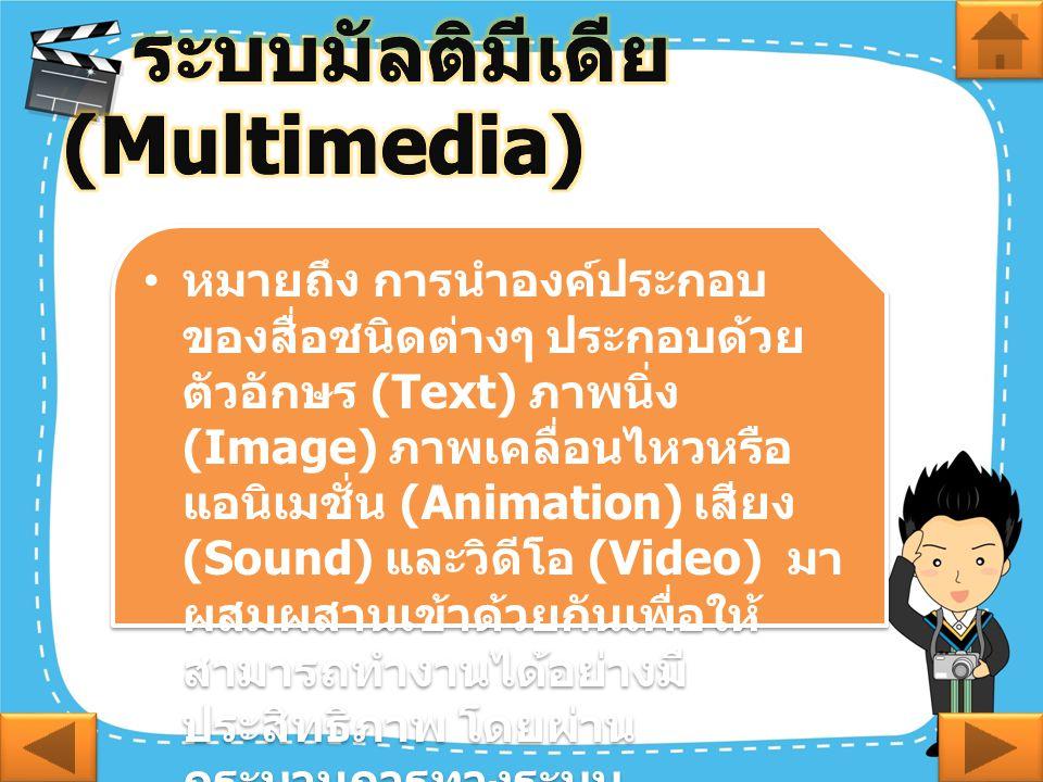 ระบบมัลติมีเดีย (Multimedia)