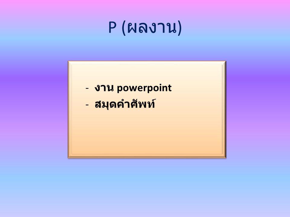 P (ผลงาน) งาน powerpoint สมุดคำศัพท์