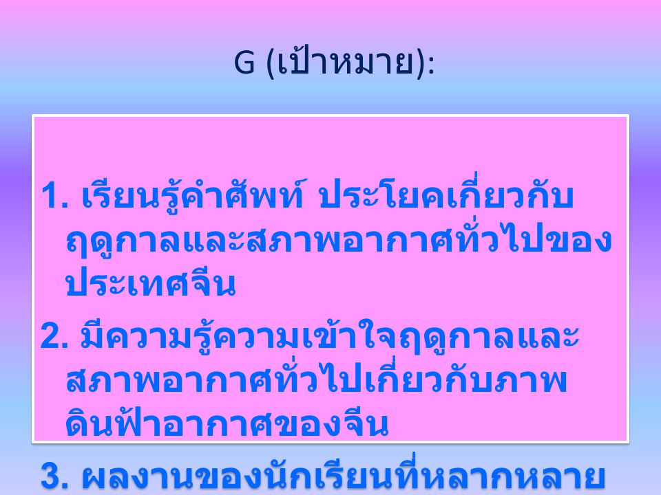G (เป้าหมาย):