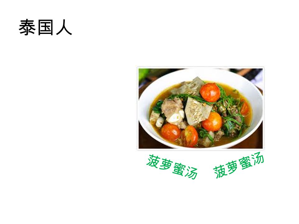 泰国人 菠萝蜜汤 菠萝蜜汤
