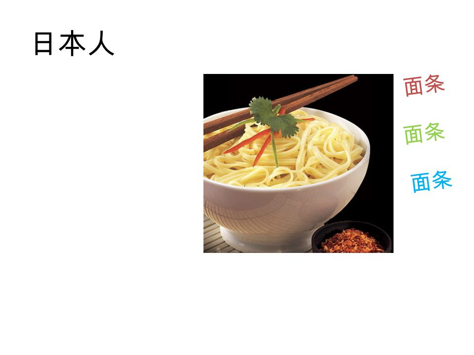 日本人 面条 面条 面条