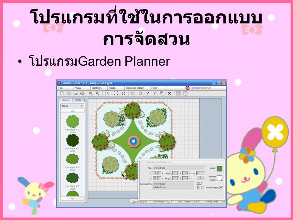 โปรแกรมที่ใช้ในการออกแบบการจัดสวน